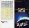 Fuji 1995